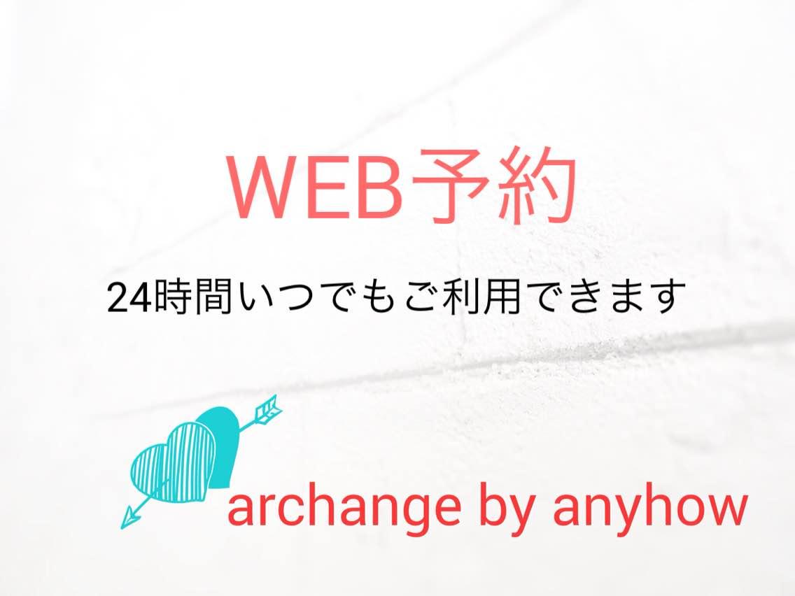 WEB予約のイメージ